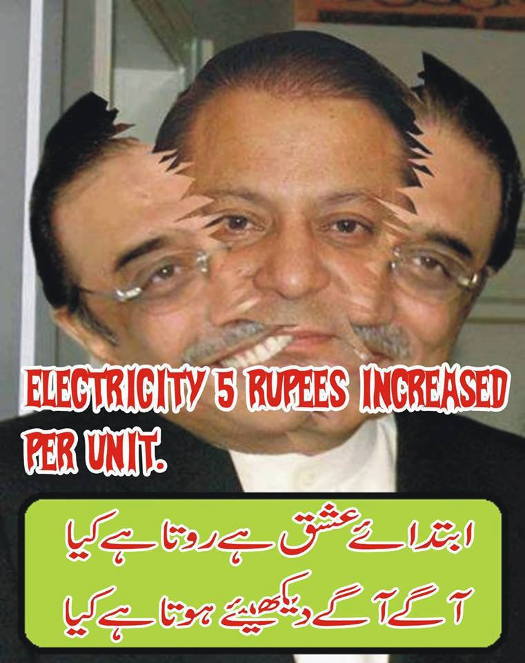 Electricity 5 rupees Increased per unit-Zardari,Nawaz funny Image