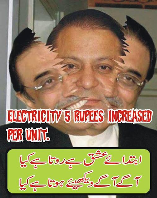 funny pakistani politicians nawaz - photo #3