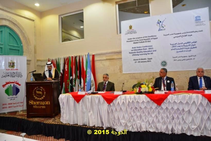 مؤتمر وزراء التعليم العرب بشرم الشيخ