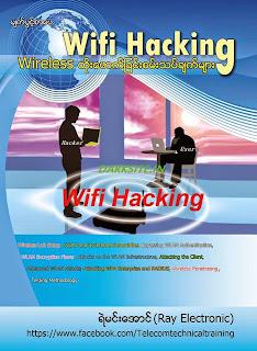 Wireless ထိုးေဖာက္ျခင္း စမ္းသပ္ခ်က္မ်ား (Wifi Hacking)