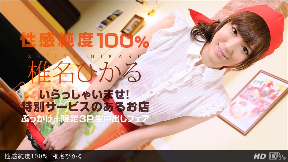 Tpcjondk 030213_543 Hikaru Shiina 09270