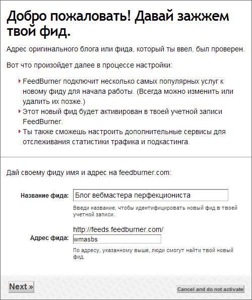 название и адрес rss ленты блога на feedburner