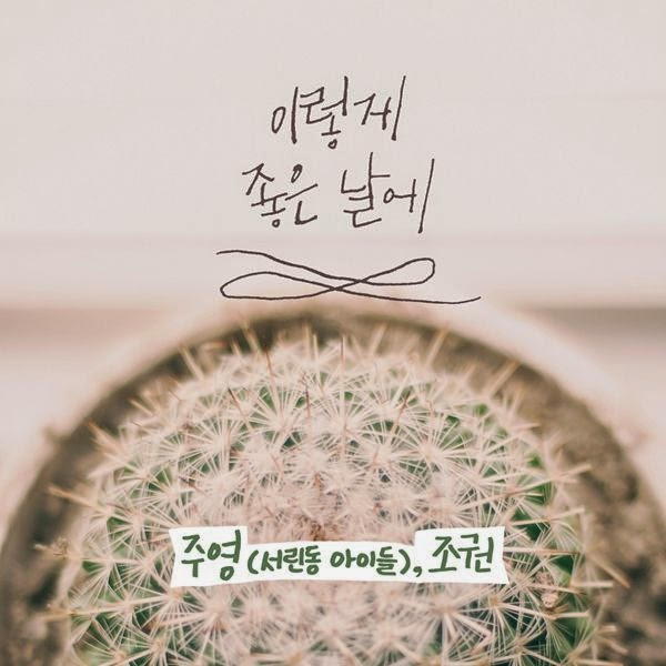 Joo Young (Seorindong Children), JO KWON – The Last Best Day
