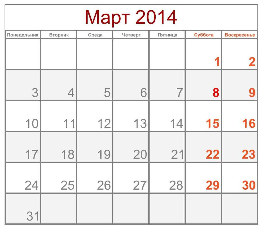 Праздник посвященный 8 марта для учителей