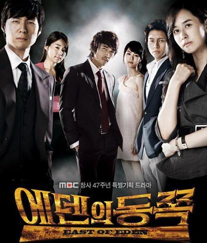 East of Eden Korean Movie