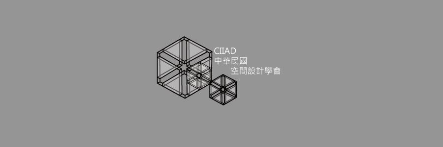 中華民國空間設計學會