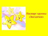 "ПАСПОРТ ГРУППЫ ""ЗВЁЗДОЧКА"""