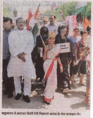 डड्डूमाजरा में भ्रष्टाचार विरोधी रैली निकालते भाजपा के नेता सत्यपाल जैन
