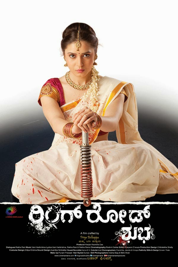Ring Road Shubha (2014) Kannada Mp3 Songs Download