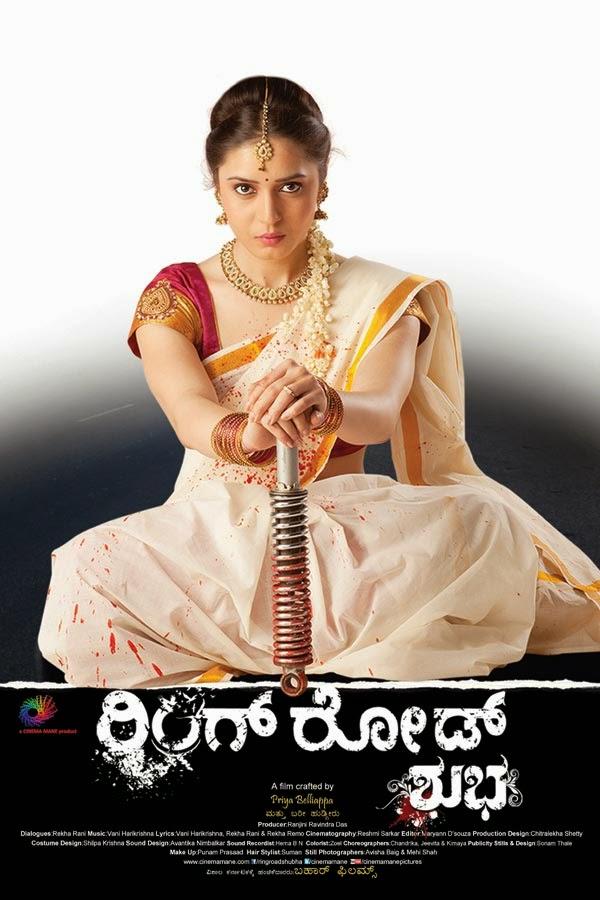 Ring Road Shubha (2014) Kannada Mp3 Songs Download