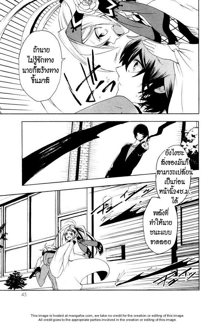 อ่านการ์ตูน Kataribe no Risuto 1 ภาพที่ 46