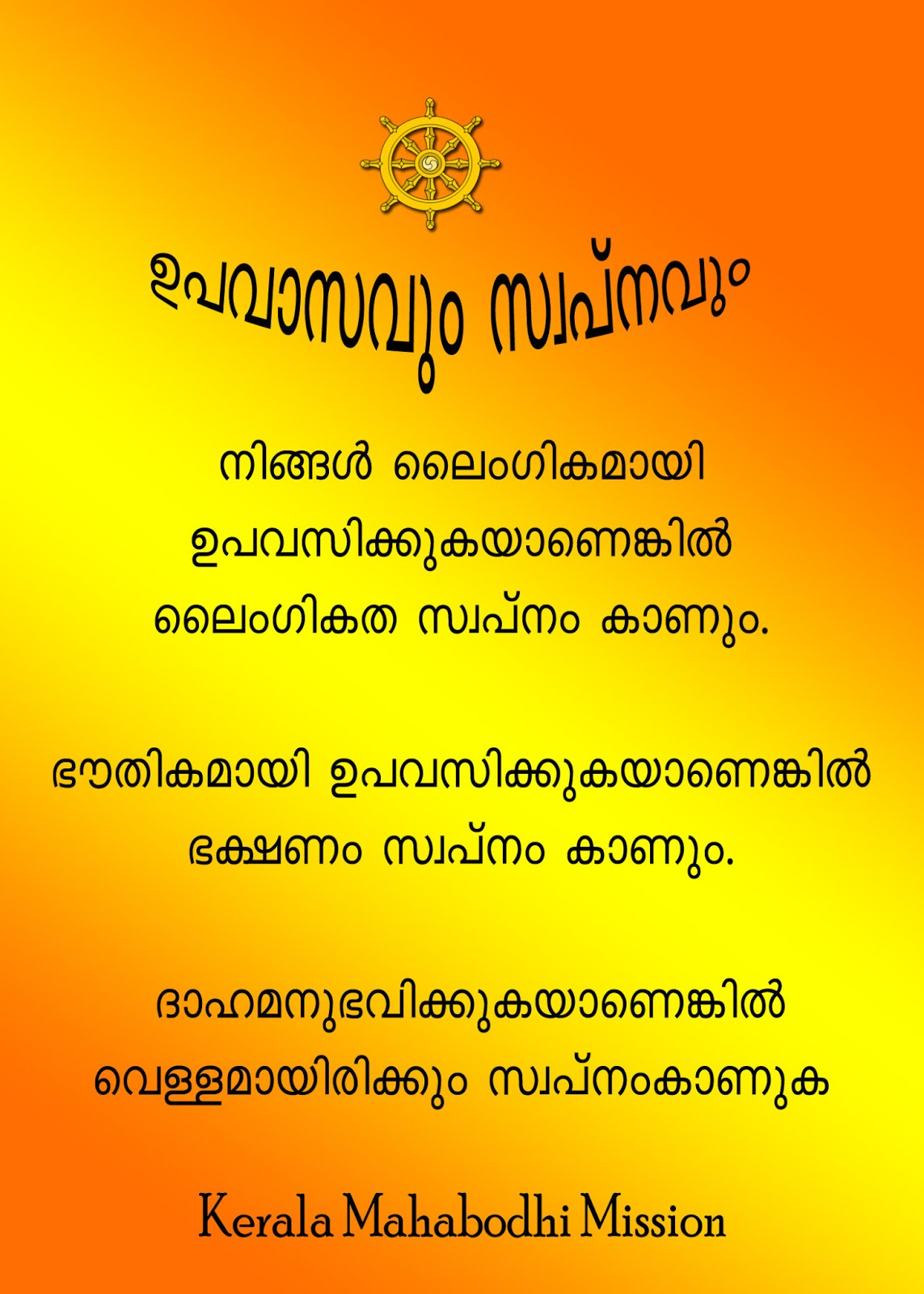 Malayalam Quotes About Life Quotesgram
