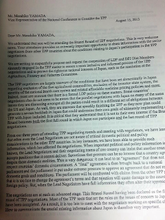 米国のパブリックシチズンのローリーワラックさんから山田正彦さんに宛てた文書