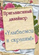 gościnnie: