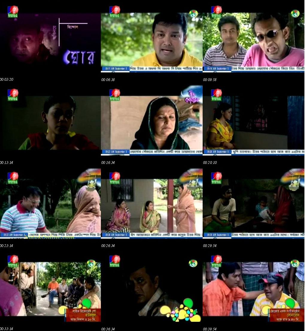 Ghor (Eid Drama 2011)