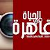 ع  الهامش: الحياة في القاهرة على إنستجرام
