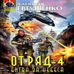 Отряд 4. Битва за небеса. Алексей Евтушенко — Слушать аудиокнигу онлайн