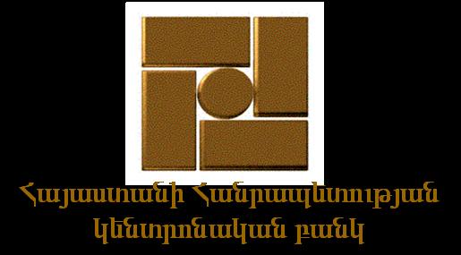Новая система ЦБ РА усилит контроль над денежными переводами в страну