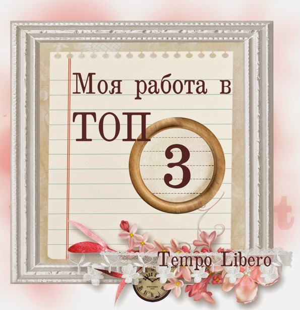 http://timelibero.blogspot.ru/2015/05/blog-post_6.html