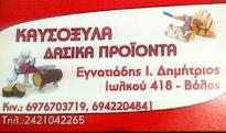 ΚΑΥΣΟΞΥΛΑ - ΔΑΣΙΚΑ ΠΡΟΙΟΝΤΑ ΕΓΝΑΤΙΑΔΗΣ ΔΗΜΗΤΡΙΟΣ