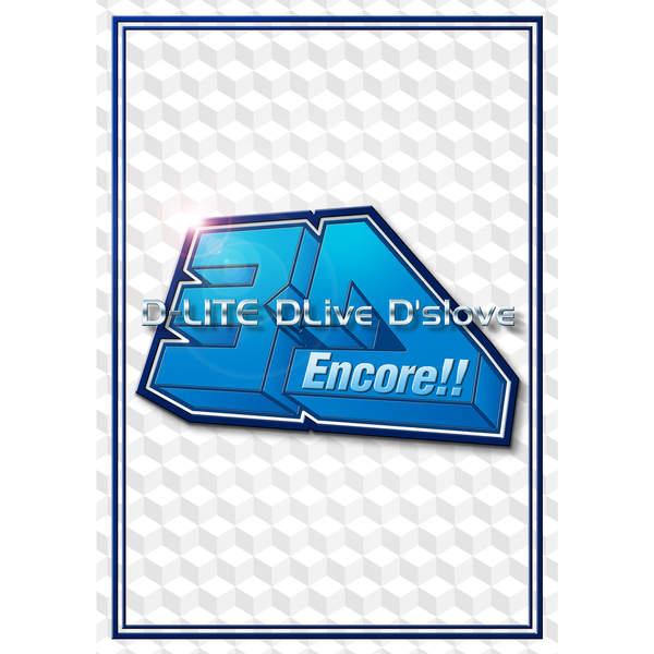 [Album] D-LITE (from BIGBANG) – Encore!! 3D Tour [D-LITE DLiveD'slove] (2016.01.27/MP3/RAR)