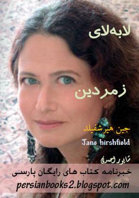 اگاهی شاپور خبرنامه کتاب های رایگان پارسی PERSIANBOOKS: لابه لای تیغه ...