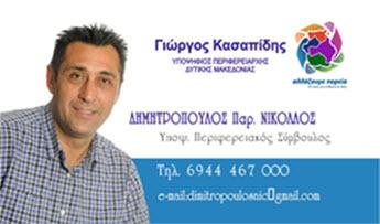 Νίκος Δημητρόπουλος του Παρασκευά: Υποψήφιος Περιφερειακός Σύμβουλος Π.Ε Φλώρινας