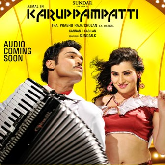 Watch Karuppampatti (2013) Tamil Movie Online