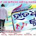Hata Dhari Chalutha New Oriya Film