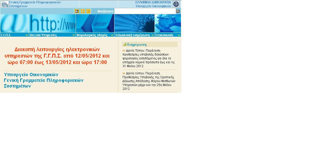 Δήλωσης Ε1 2014 - Οδηγίες για κωδικούς εισοδήματος από μισθωτές υπηρεσίες - ελεύθερο επάγγελμα - εμπορικές επιχειρήσεις και την αντίστοιχη παρακράτηση φόρου