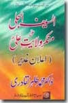 Munqar Wilayt-e-Ali (R.A) Islamic Book