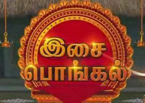 Isai Pongal | Dt 14-01-14 | Singer Mahanadhi Shobana Vignesh  Sun Tv Pongal Special Program Shows 14-01-2014
