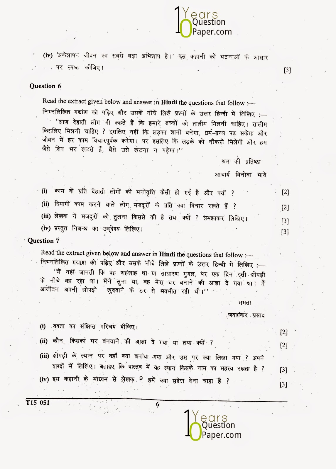 ICSE 2015 : Hindi Class X Board Question Paper - 10 Years Question ...