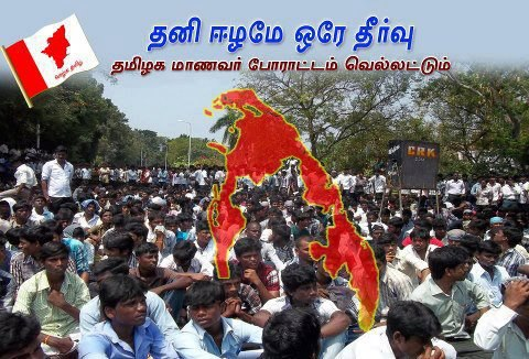 Tamil Students Revolution
