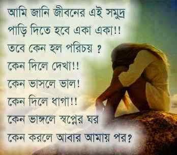bangla quotes about love related keywords bangla quotes
