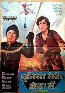 Duniya Meri Jeb Mein (1979)