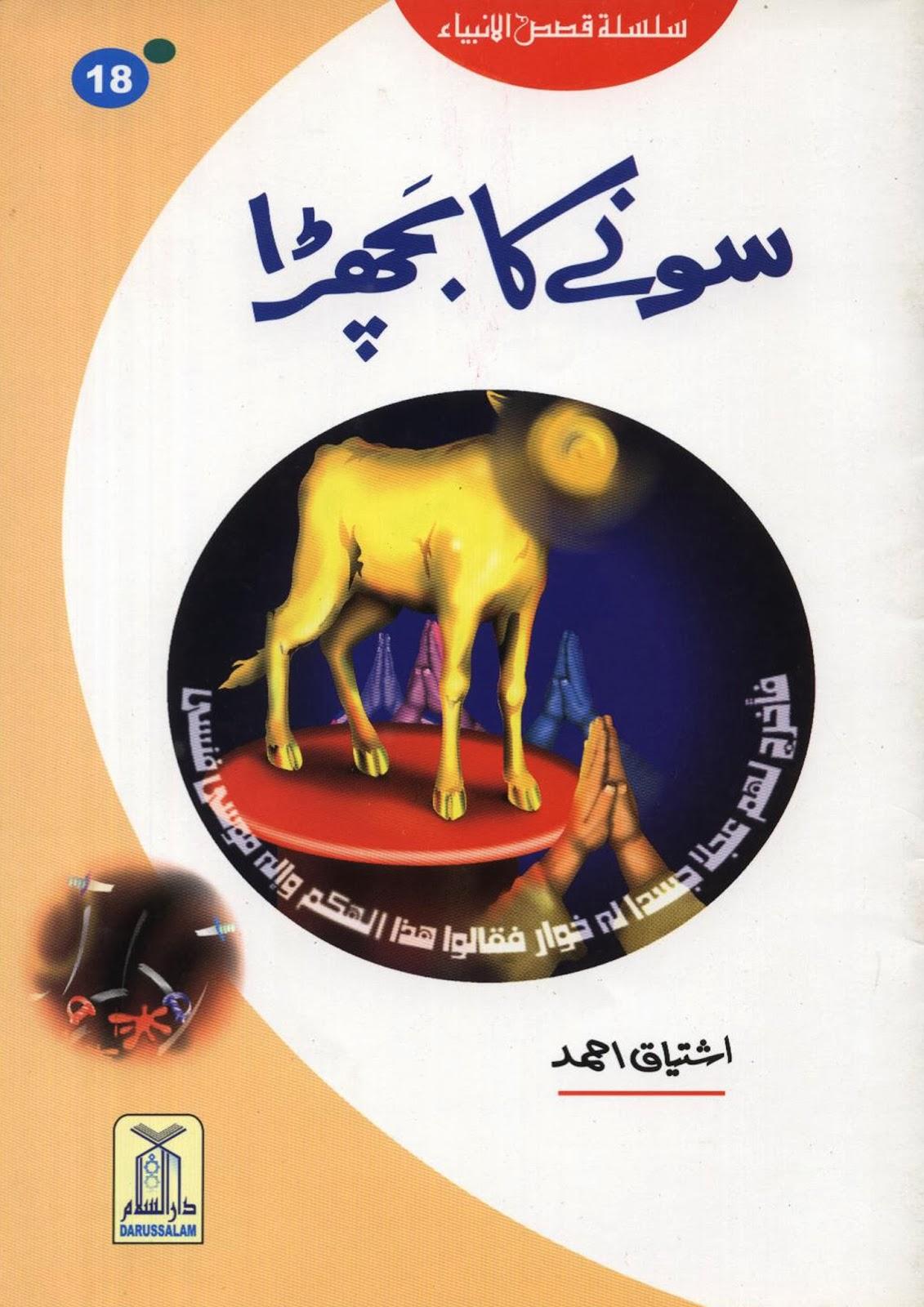 http://urduguru1.blogspot.com/2014/03/sony-ka-bashrah-mussa-as.html