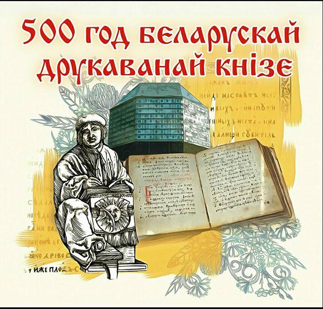 500 год беларускай друкаванай кнізе