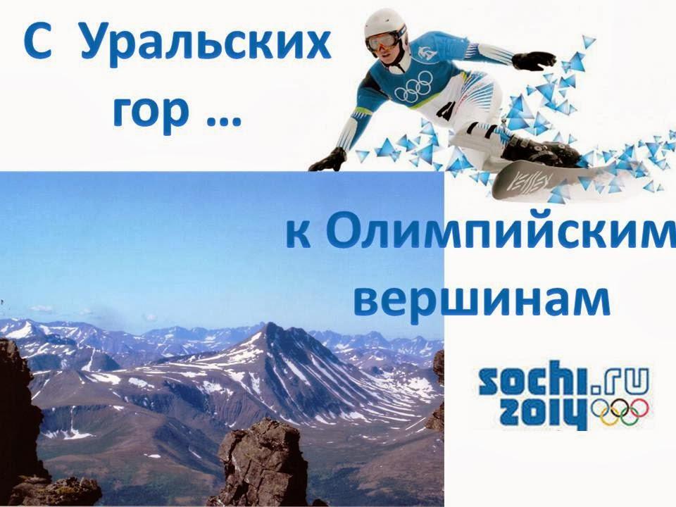 Мы - участники Олимпиады!