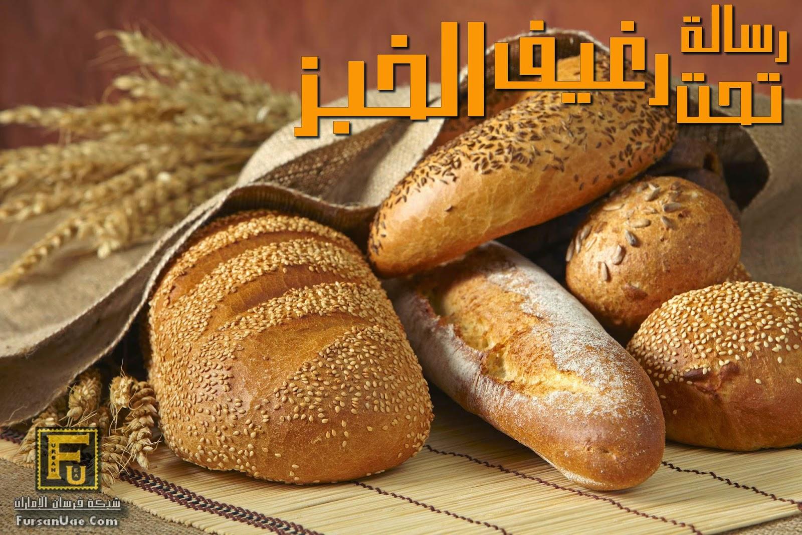 قصة الرسالة ورغيف الخبز