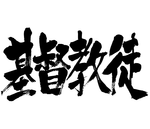 Christian in brushed Kanji calligraphy