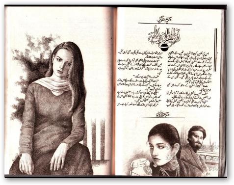 sshot 29 - Apna Maan Liya Hai by Mariam Aziz
