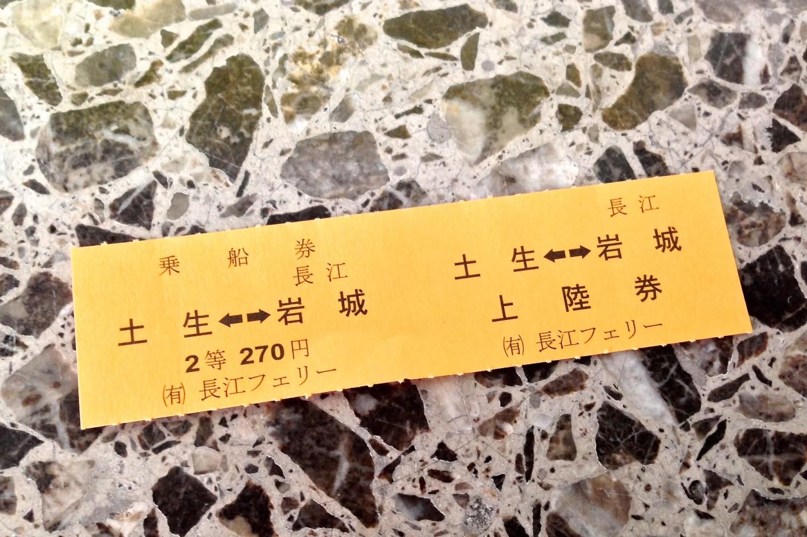 長江フェリー