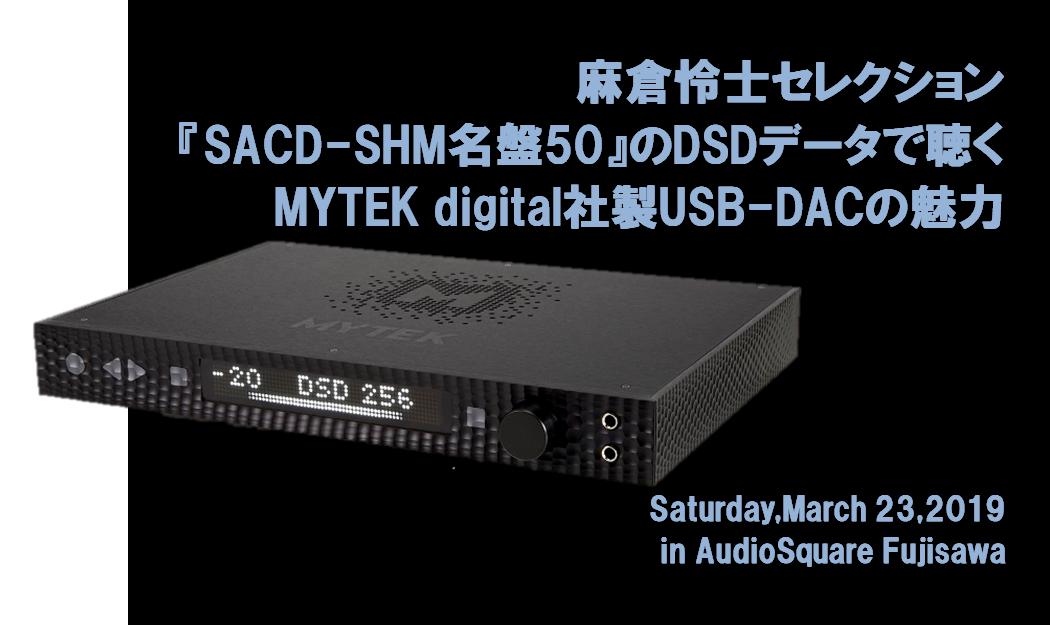 麻倉怜士セレクション『SACD-SHM名盤50』のDSDデータで聴く、MYTEK Digital社製USB-DACの魅力