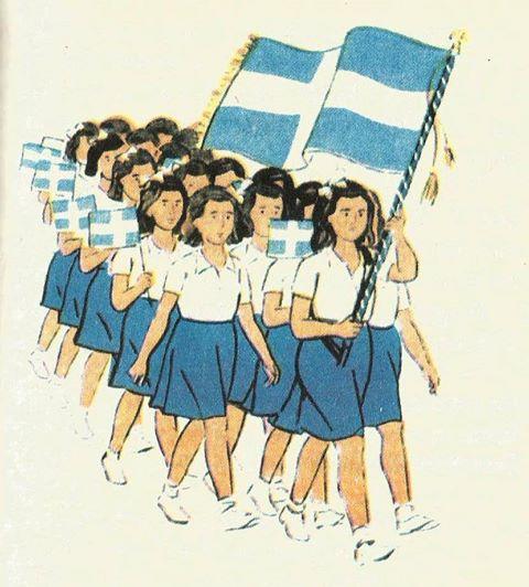 * 1821 - 2017 * 196 ΧΡΟΝΙΑ