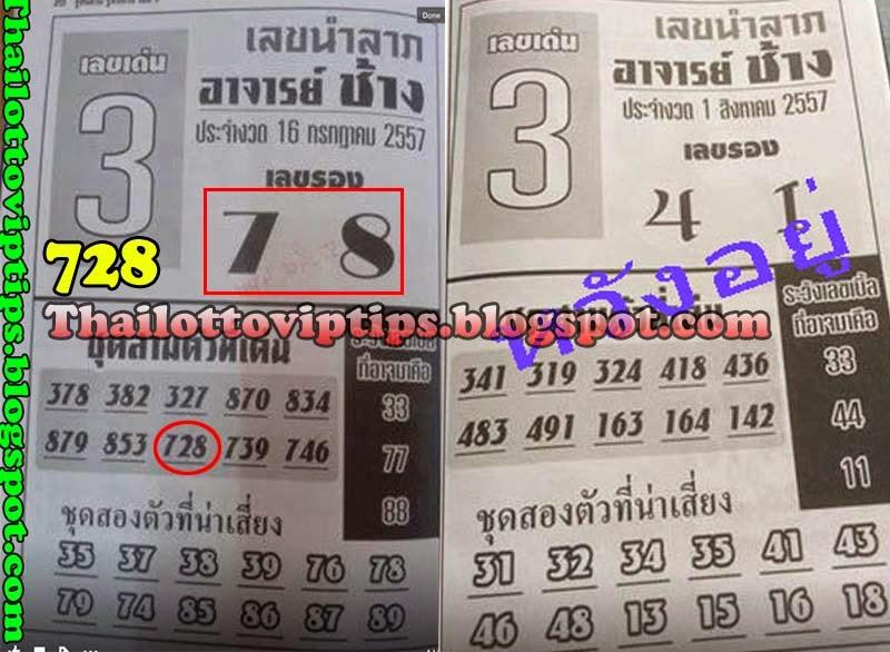Thai lotto Best Exclusive tip paper 01-08-2014