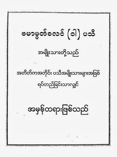 Myanmar Muslim (a) Pathi F.jpg