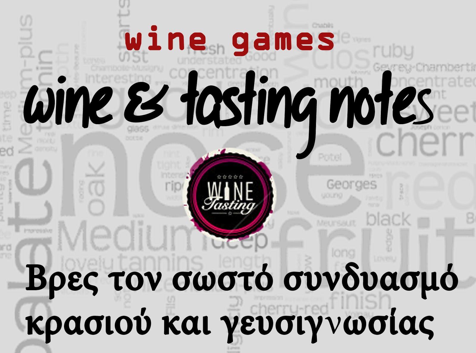 wine games