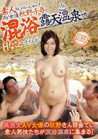 [VGQ-019] 素人さんいらっしゃい!AV女優秋野千尋と混浴露天温泉でHなことしませんか?