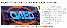 Εποχικό επίδομα ανεργίας ΟΑΕΔ αιτήσεις από 29 Σεπτεμβρίου.